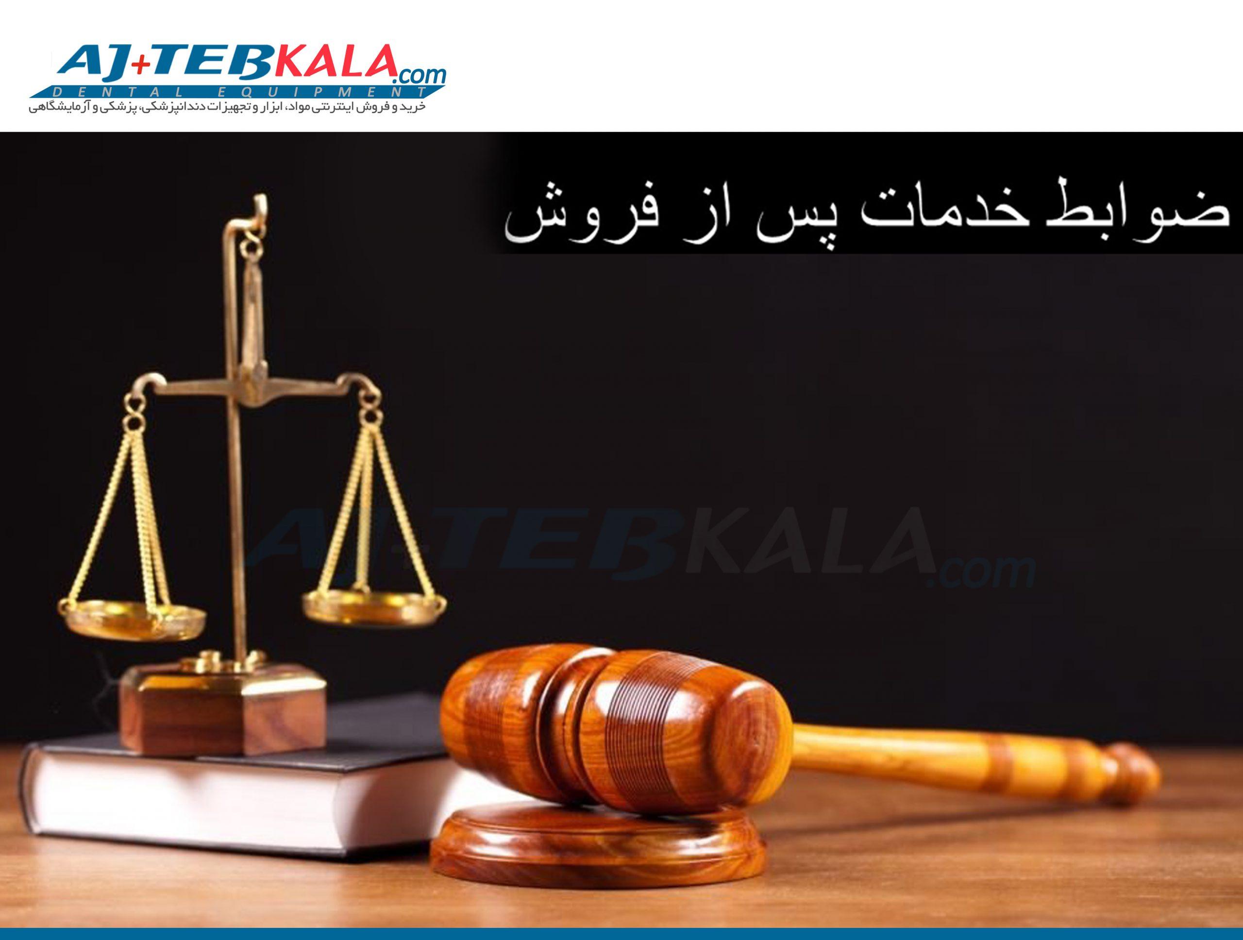 قوانین مربوط به تجهیزات پزشکی