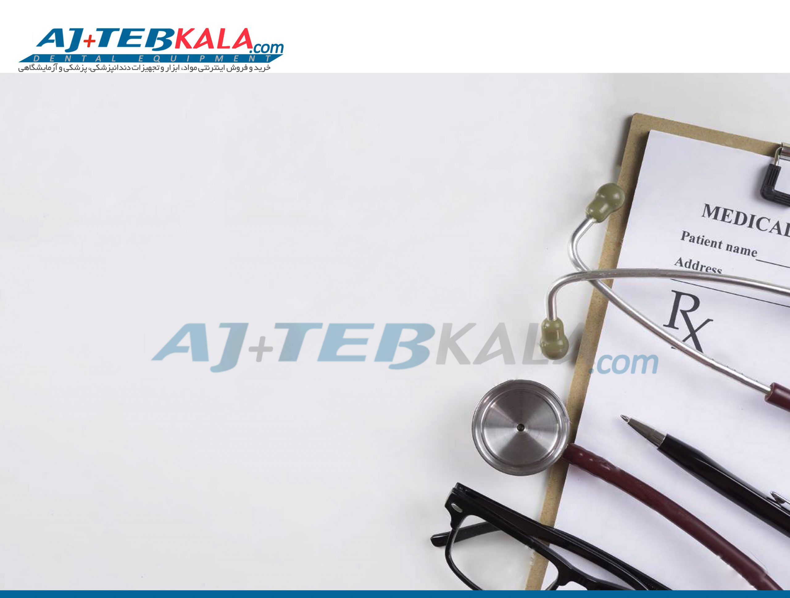آزمون دانشنامه پزشکی