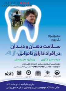 سلامت دندان در افراد دارای معلولیت