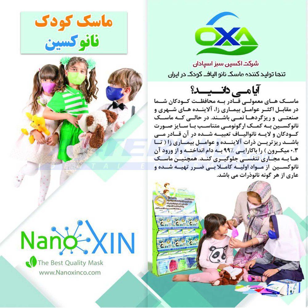 ماسک N99 بدون سوپاپ کودکان نانوکسین