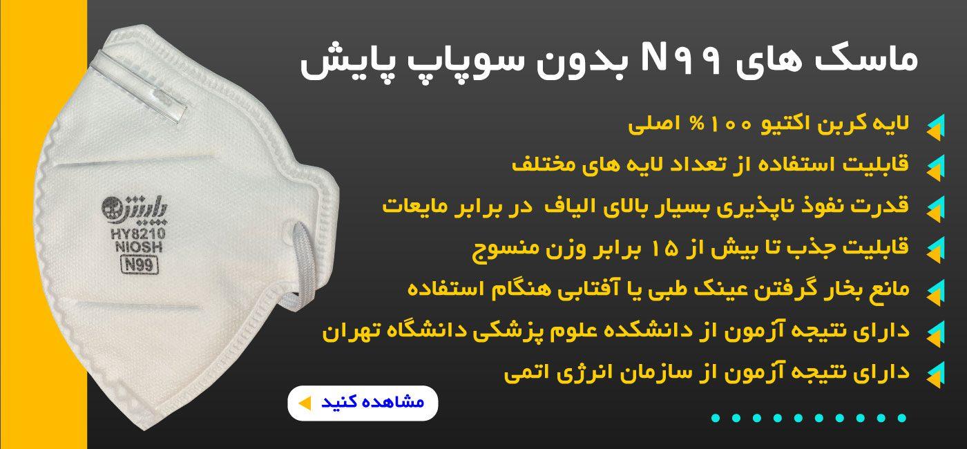 ماسک-n99-پایش-عاج-طب-کالا