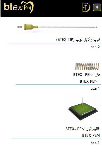 قلم استخراج ابزار شکسته در کانال دندان BTEX